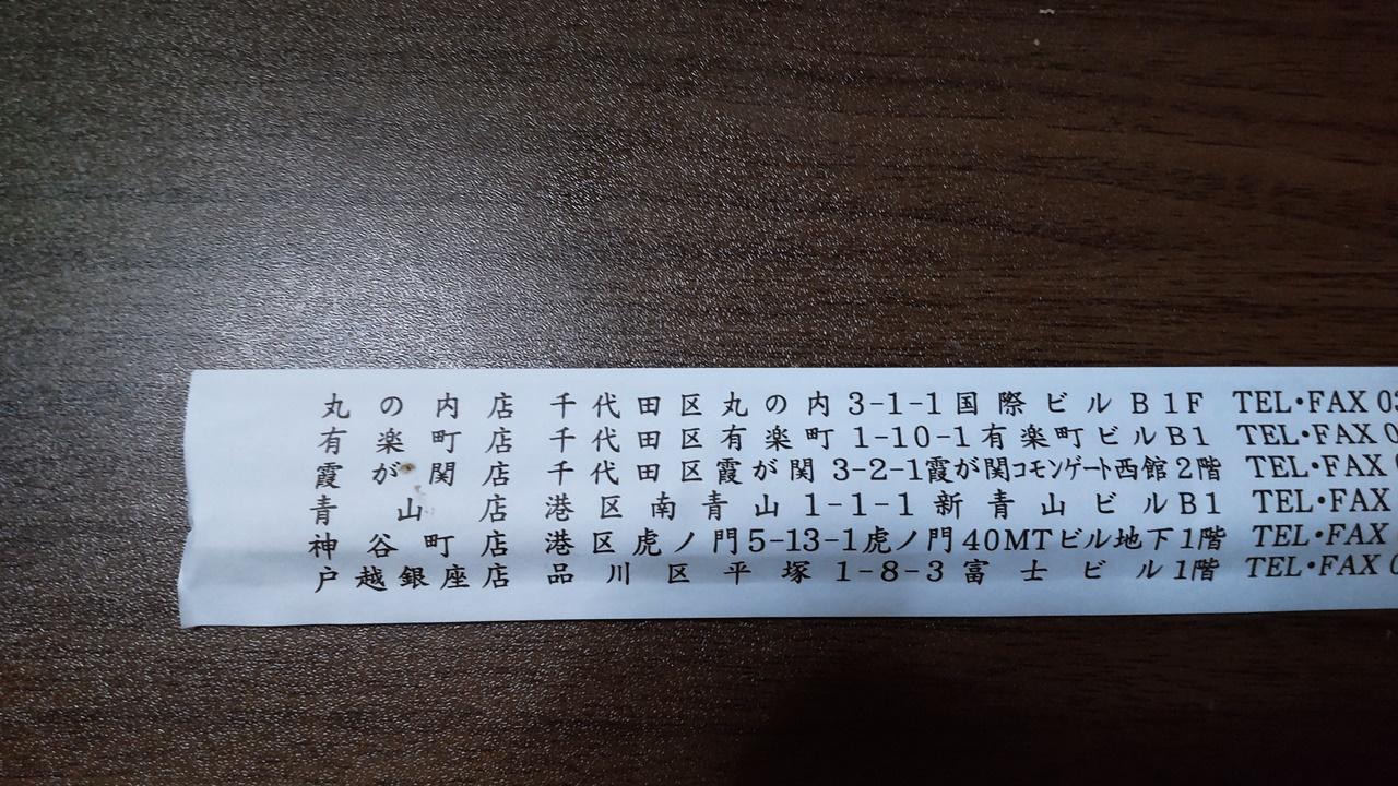 f:id:yukimura4:20210822124542j:plain
