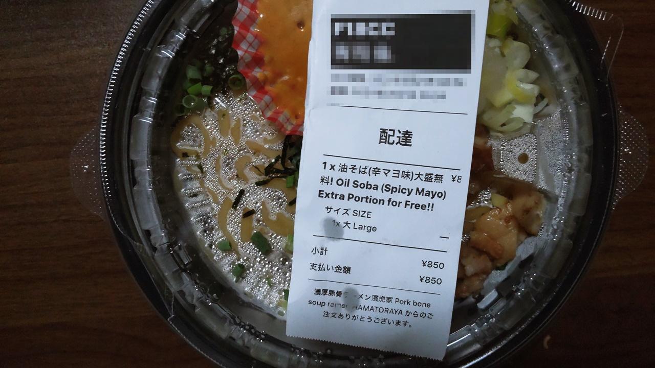 f:id:yukimura4:20210829135226j:plain