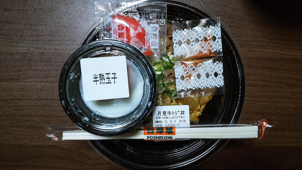f:id:yukimura4:20210912074921j:plain
