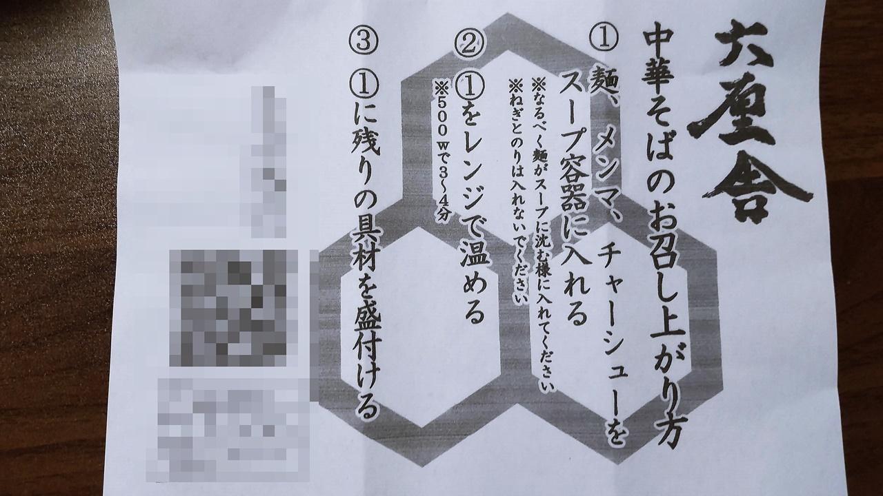 f:id:yukimura4:20210912194225j:plain