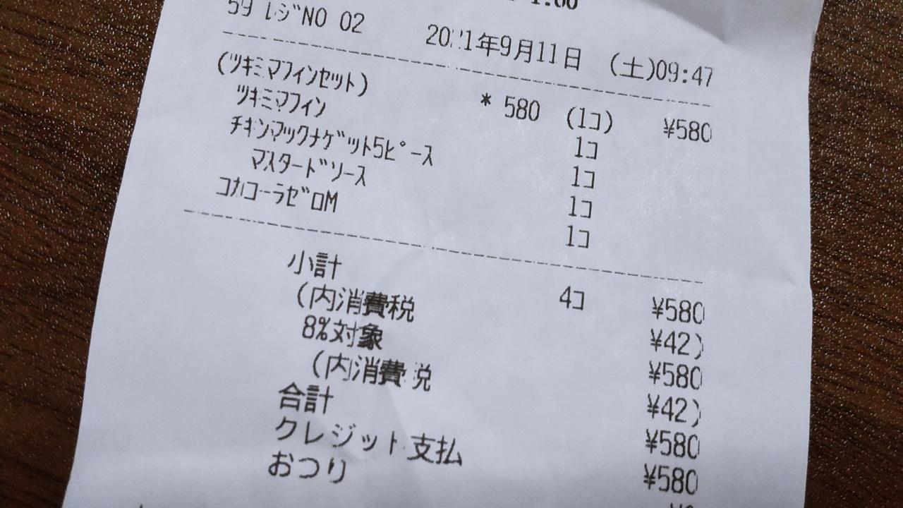 f:id:yukimura4:20210918181959j:plain
