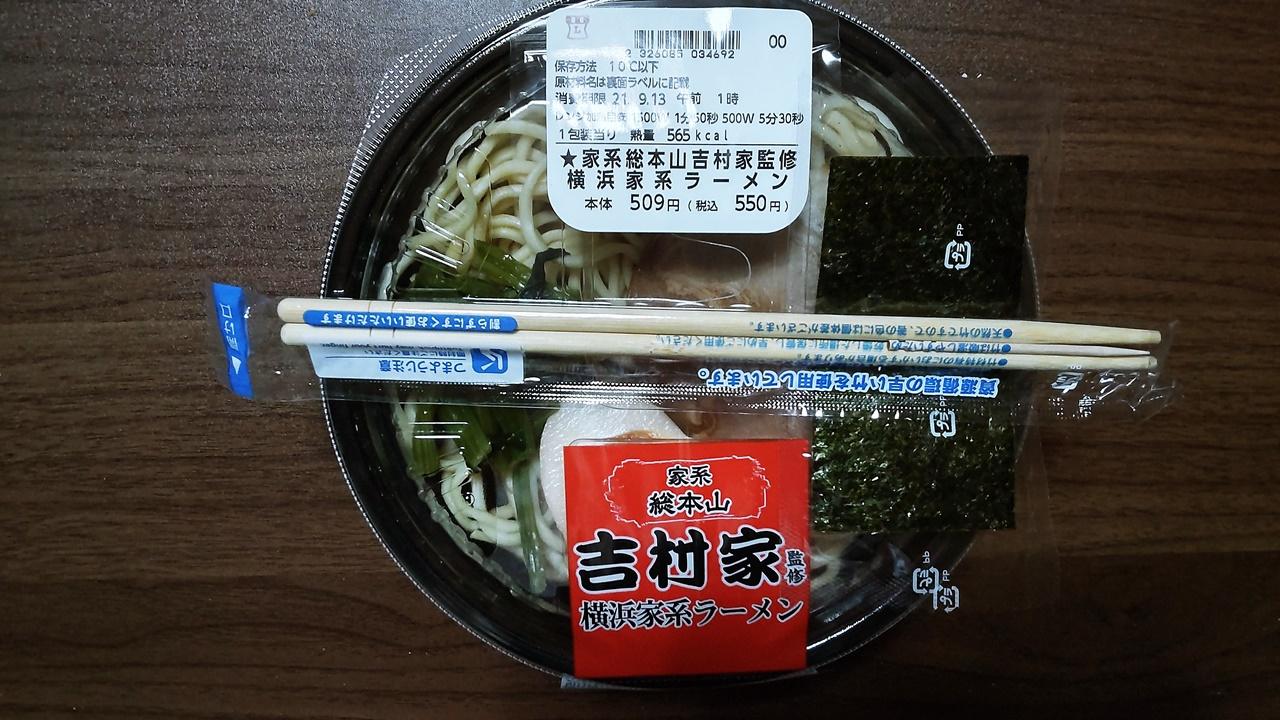 f:id:yukimura4:20210919060818j:plain