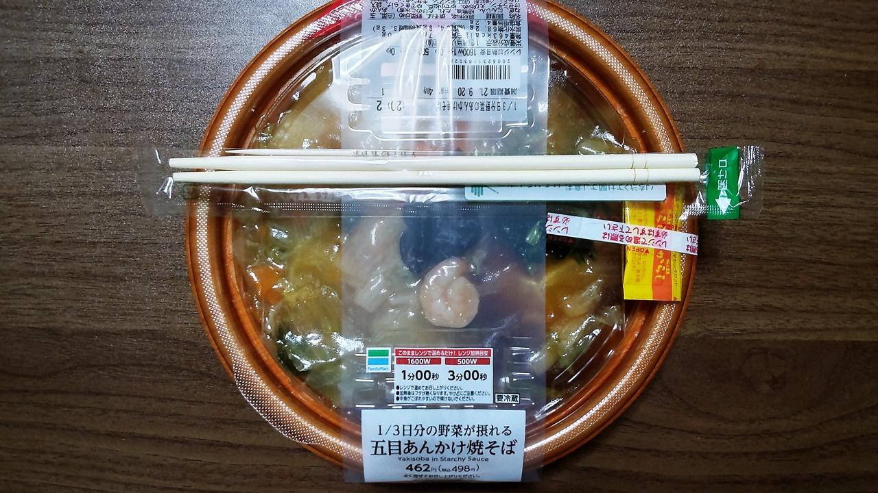 f:id:yukimura4:20210921214819j:plain