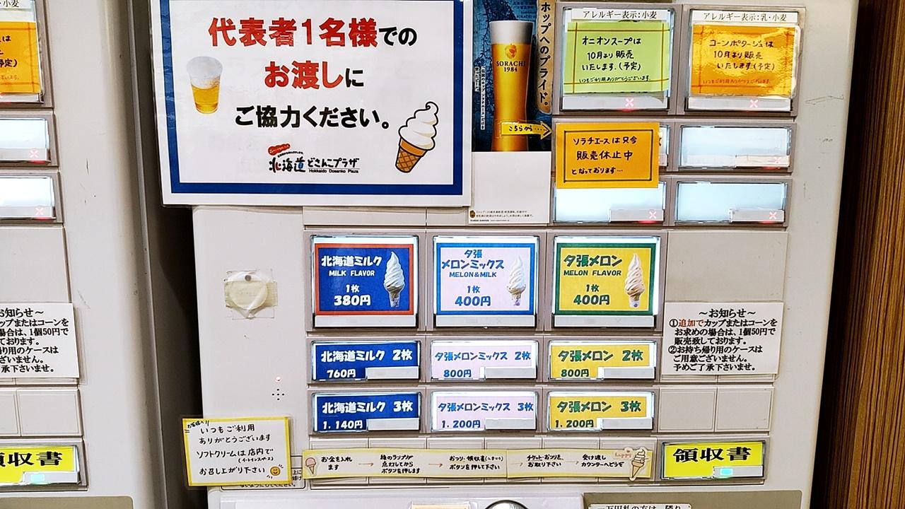 f:id:yukimura4:20210923152817j:plain