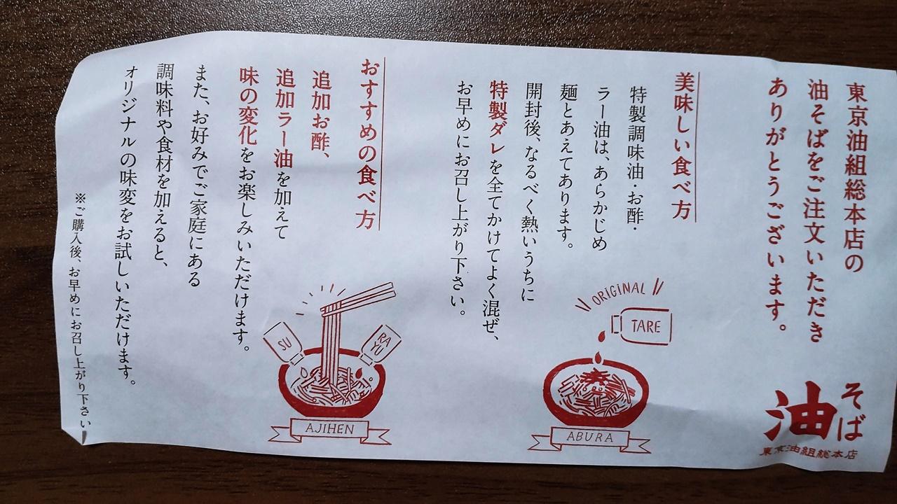 f:id:yukimura4:20211009210805j:plain