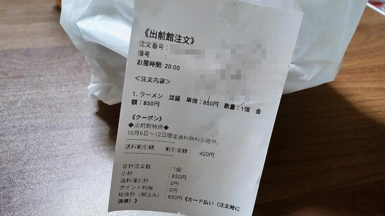 f:id:yukimura4:20211016073010j:plain