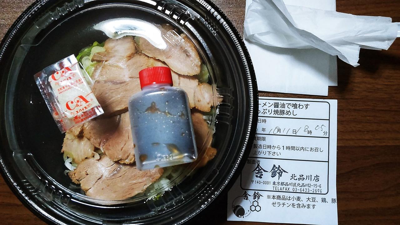 f:id:yukimura4:20211016103527j:plain