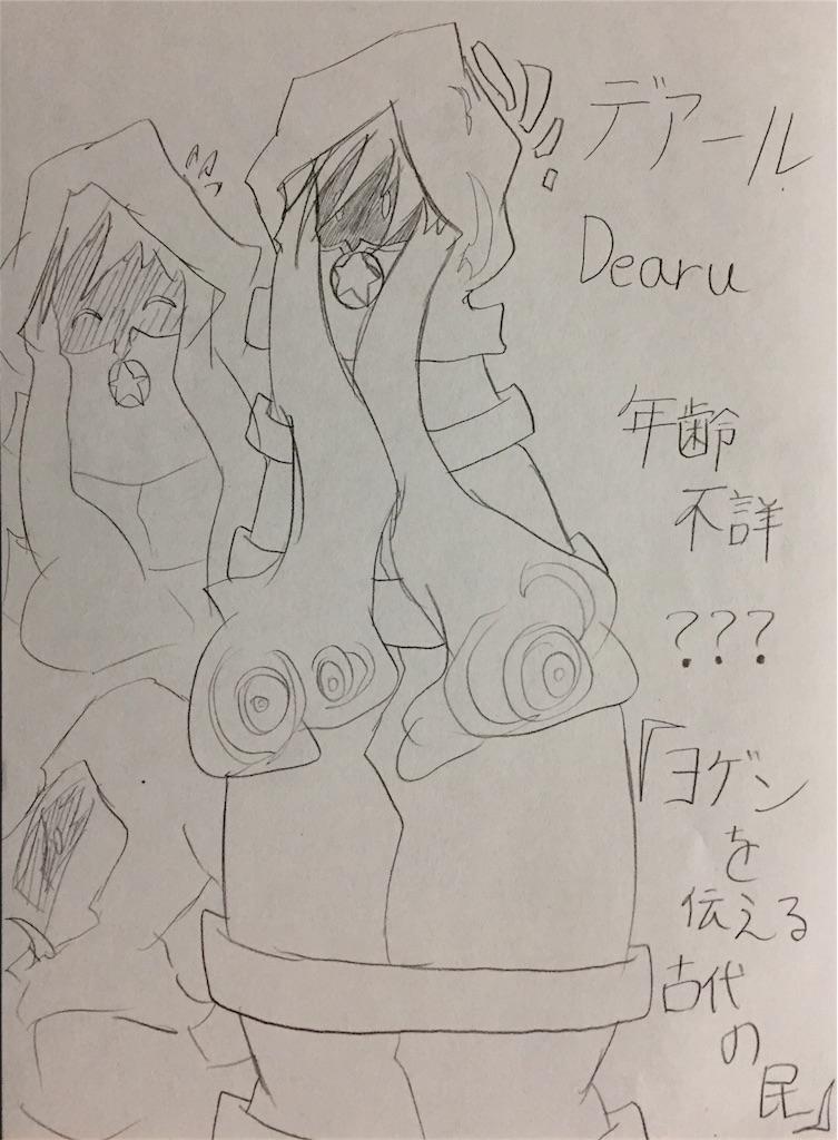 f:id:yukina-rinren:20170404021225j:image