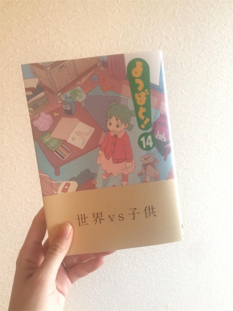 f:id:yukina_na:20180430181543j:image