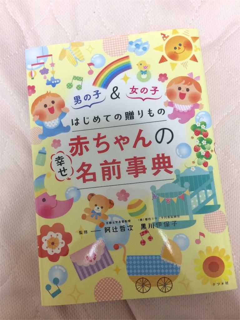 f:id:yukina_na:20180701085528j:plain
