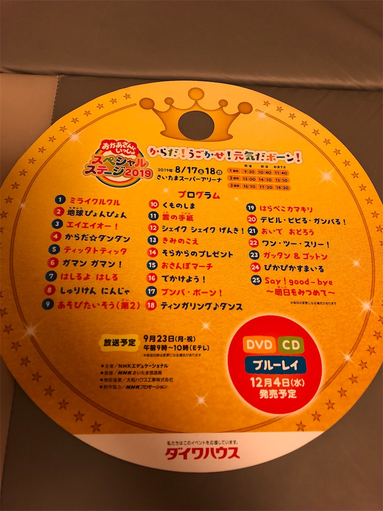 f:id:yukina_na:20190823210559j:image
