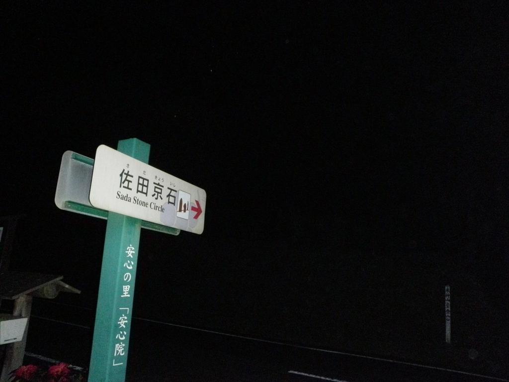 f:id:yukinari1204:20171223134809j:plain