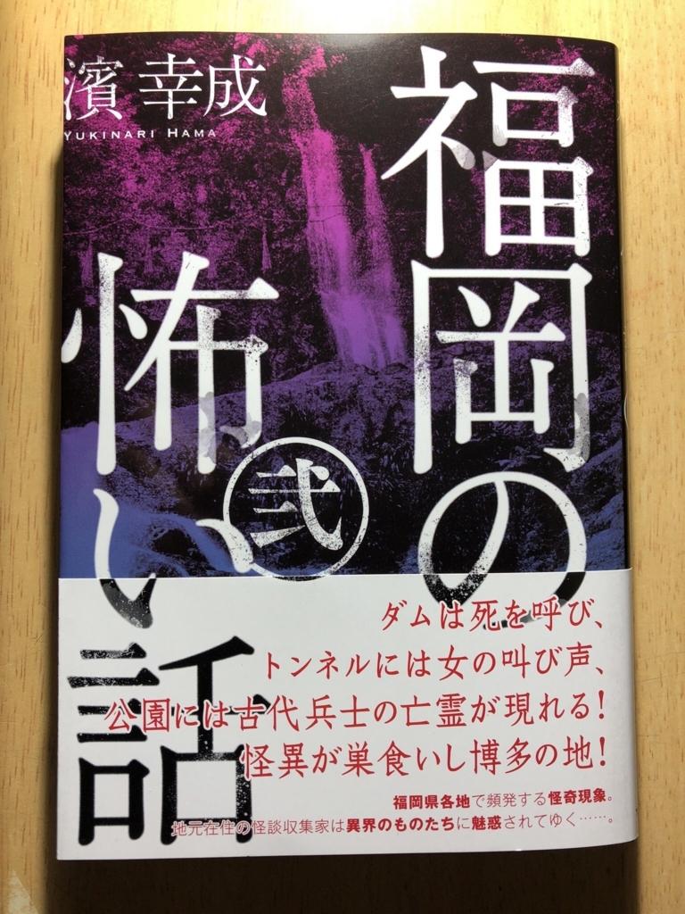 f:id:yukinari1204:20171225123145j:plain