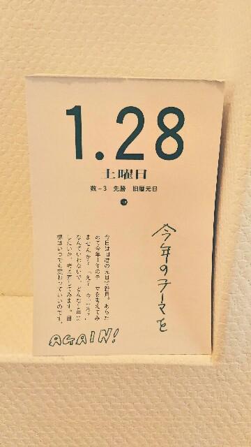 f:id:yukincomama:20170128183742j:image