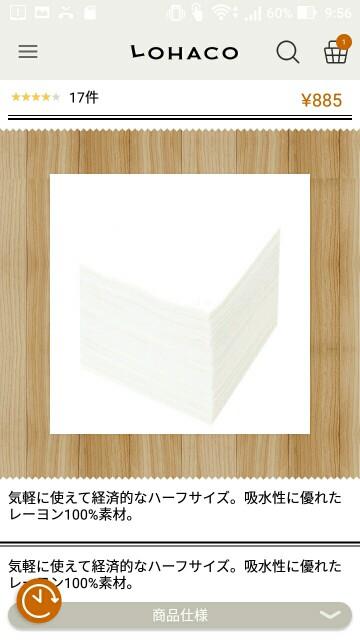 f:id:yukincomama:20170223101051j:image