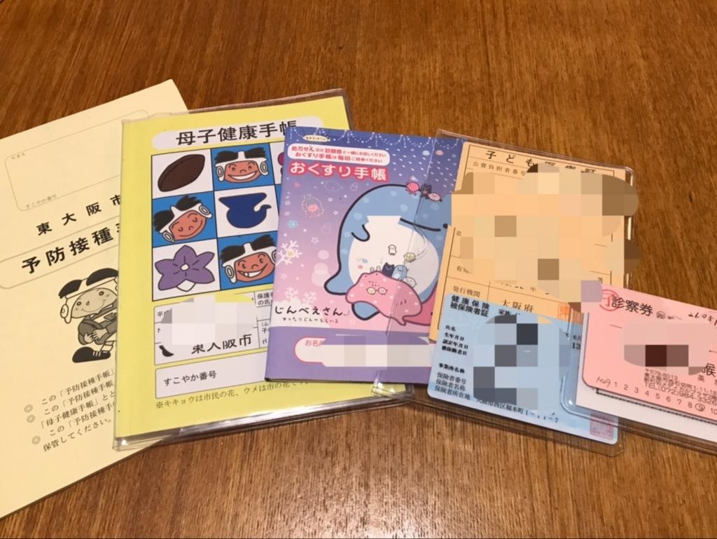 f:id:yukincomama:20170917180025j:plain