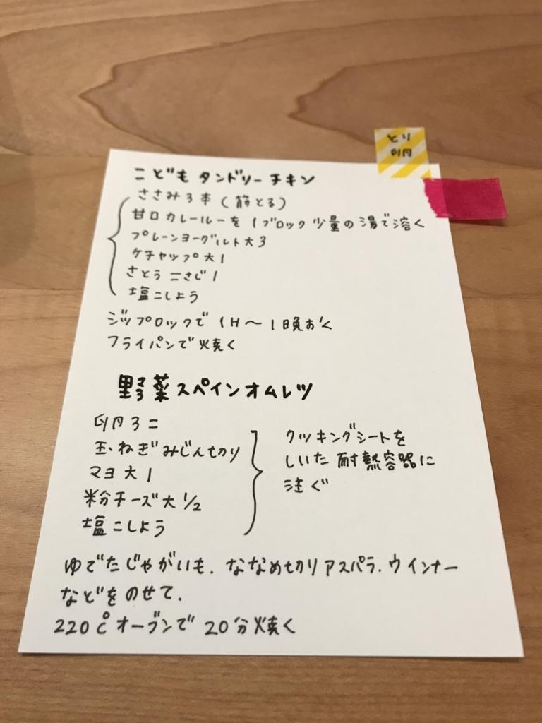 f:id:yukincomama:20170921144615j:plain