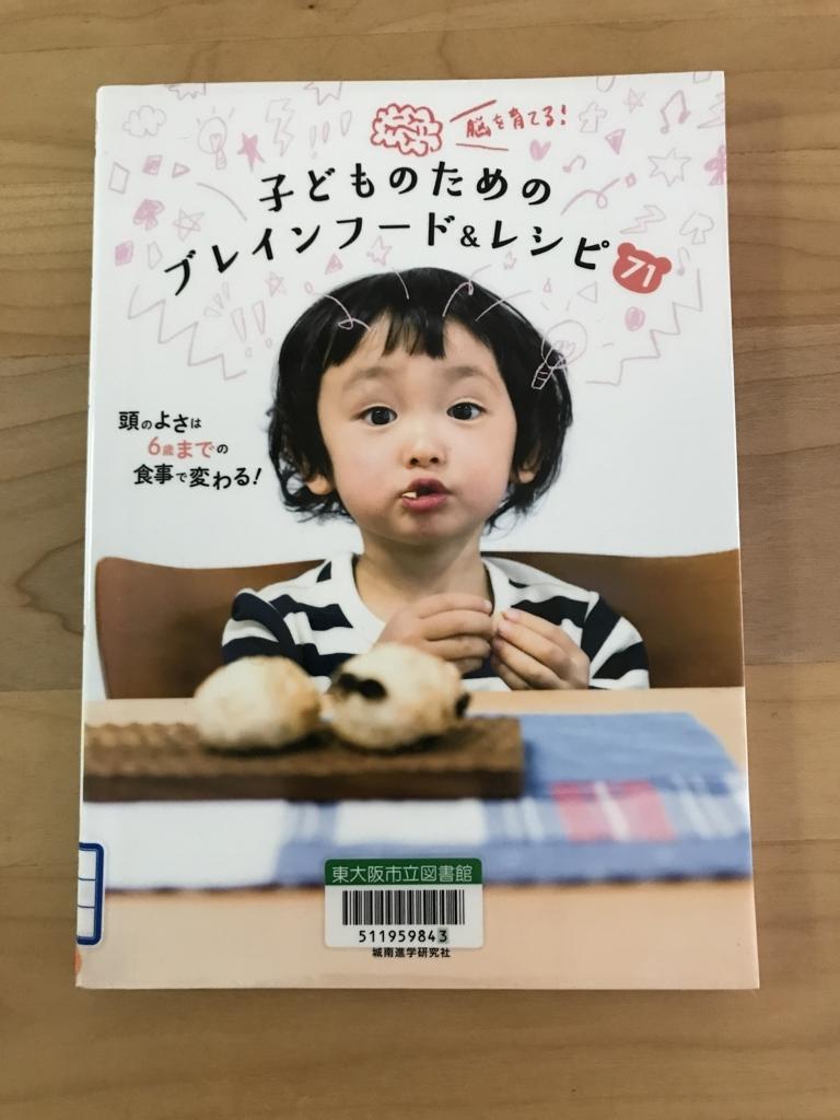 f:id:yukincomama:20171030143055j:plain