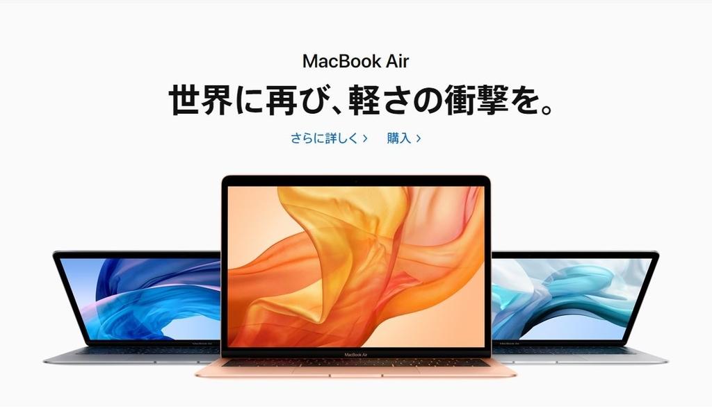 Mac Book Airにいまさら復活されても…そう思いつつもやっぱり欲しくなる。スマホはiPhoneよりGoogle Pixelが気になる。