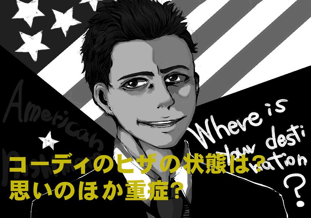コーディのヒザはかなりの重症?それでも1.4東京ドーム「WRESTLE KINGDOM13」には強行出場の予定!相手はジュース・ロビンソンに決定?