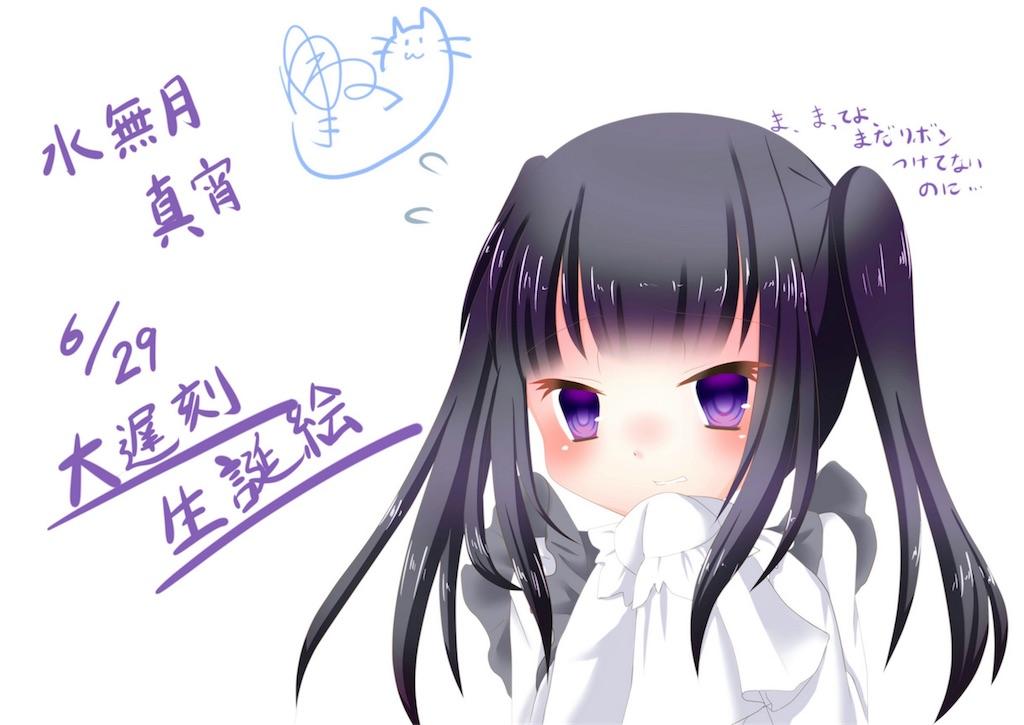 f:id:yukineko-02:20180716070547j:image
