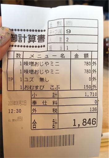f:id:yukinekokei:20190623081017j:image