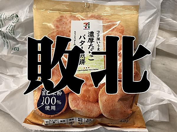 f:id:yukinekokei:20190805102620j:plain