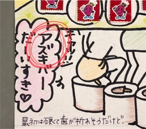 f:id:yukinekokei:20190821213747j:image