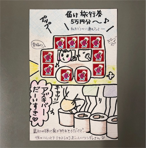 f:id:yukinekokei:20190821213759j:image