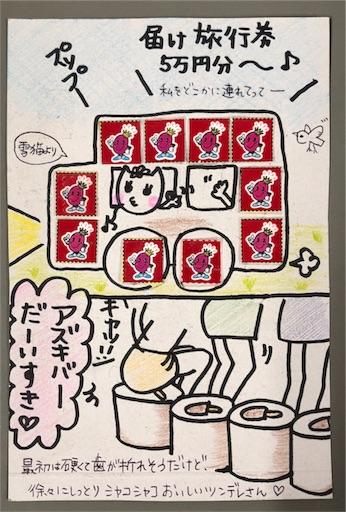 f:id:yukinekokei:20190822004239j:image