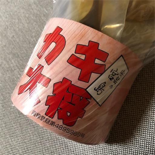 f:id:yukinekokei:20190829171743j:image