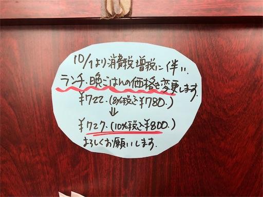 f:id:yukinekokei:20190831114113j:image