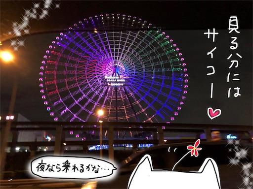 f:id:yukinekokei:20190919195222j:image