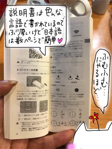 f:id:yukinekokei:20190924224227j:image