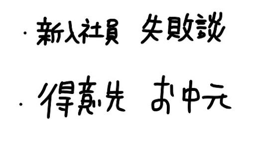 f:id:yukinekokei:20190926210520j:plain