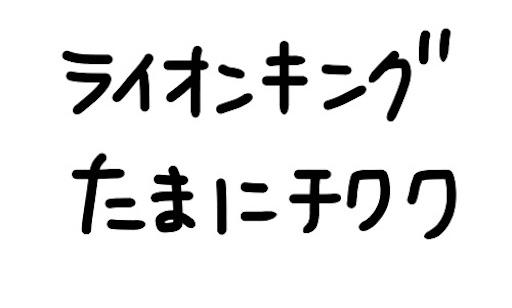 f:id:yukinekokei:20190926210524j:plain