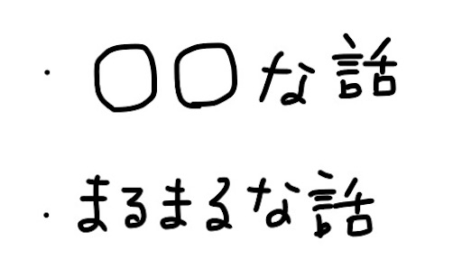 f:id:yukinekokei:20190926210529j:plain