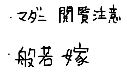 f:id:yukinekokei:20190926210531j:plain