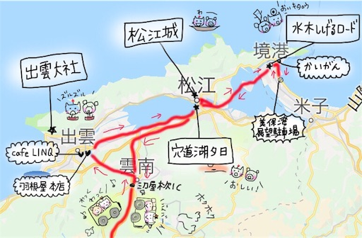 f:id:yukinekokei:20191006191818j:plain