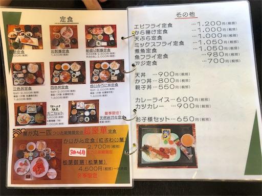 f:id:yukinekokei:20191010202830j:image