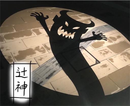 f:id:yukinekokei:20191018001453j:image