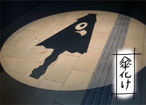 f:id:yukinekokei:20191018001513j:image