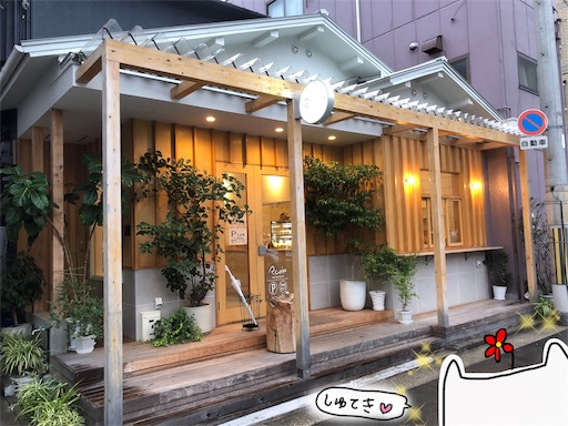 f:id:yukinekokei:20191030162848j:image