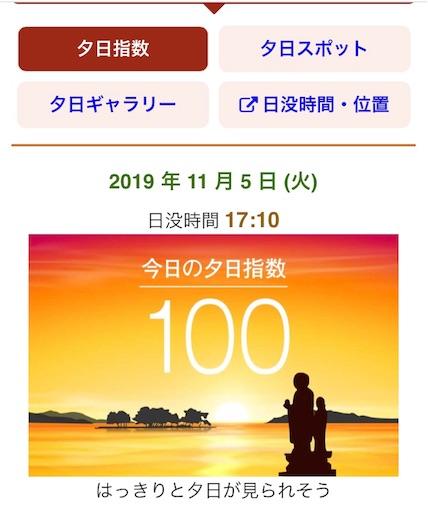 f:id:yukinekokei:20191108085318j:image