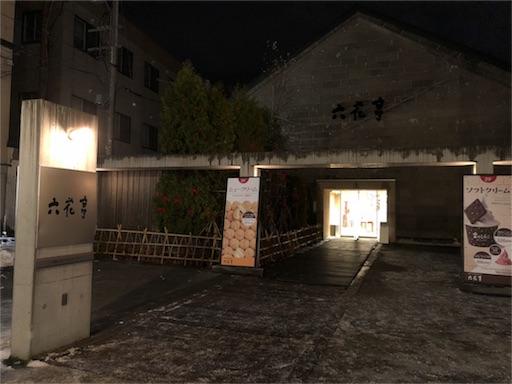 f:id:yukinekokei:20191218182528j:image