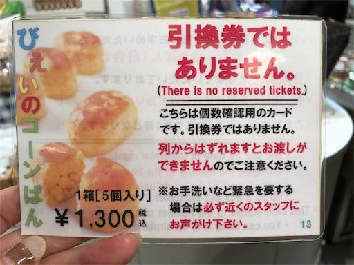 f:id:yukinekokei:20191222142229j:image