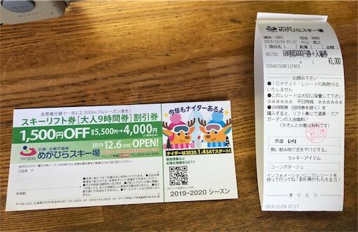 f:id:yukinekokei:20191224222107j:image