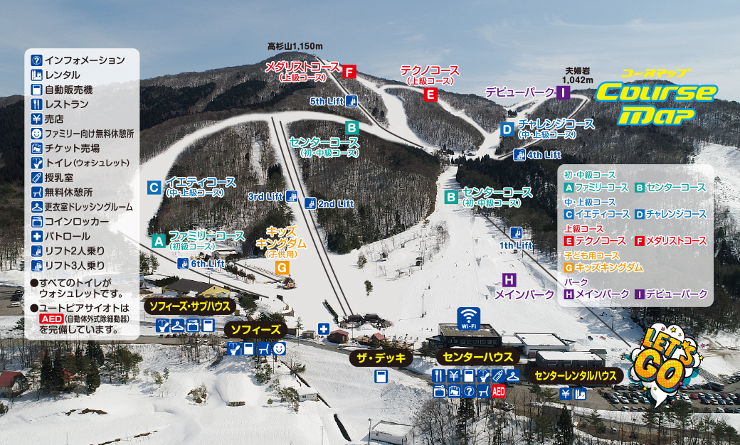ユートピアサイオト 広島県スキー場