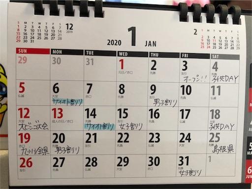 f:id:yukinekokei:20200106180434j:image