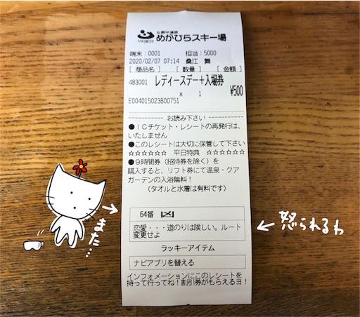 f:id:yukinekokei:20200214173351j:image